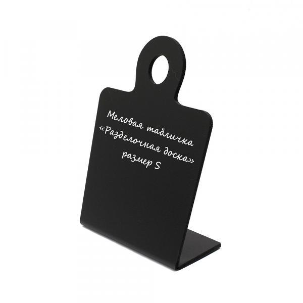 """Меловая табличка """"Разделочная доска"""", размер S"""