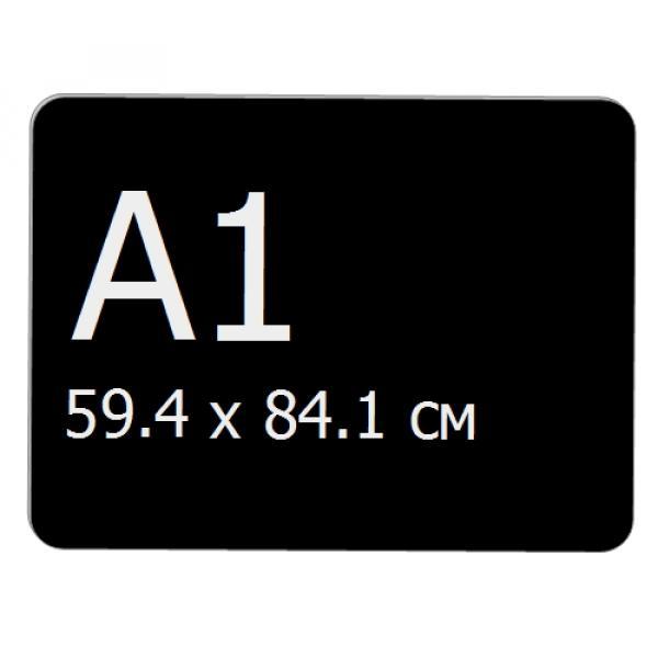 Меловая табличка А1 (841мм х 594мм), черная, со скругленными углами