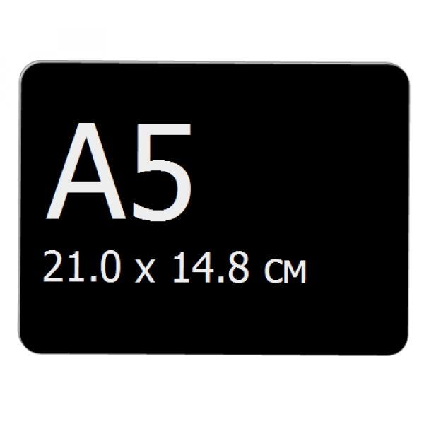 Меловая табличка А5 (210мм х 148мм), черная, со скругленными углами