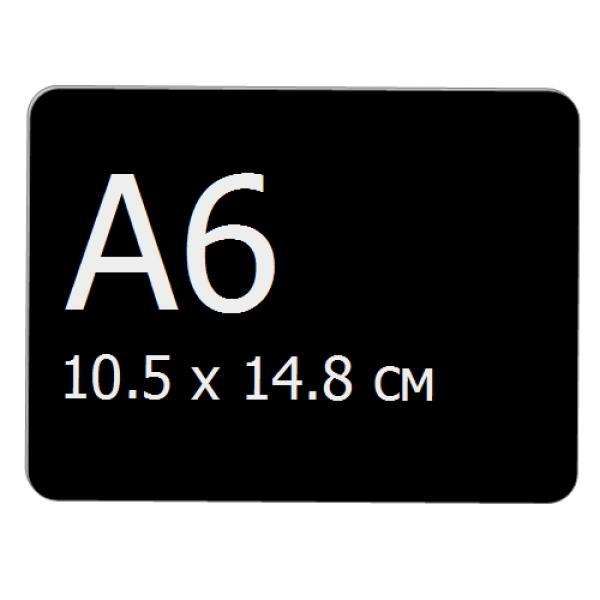 Меловая табличка А6 (148мм х 105мм), черная, со скругленными углами