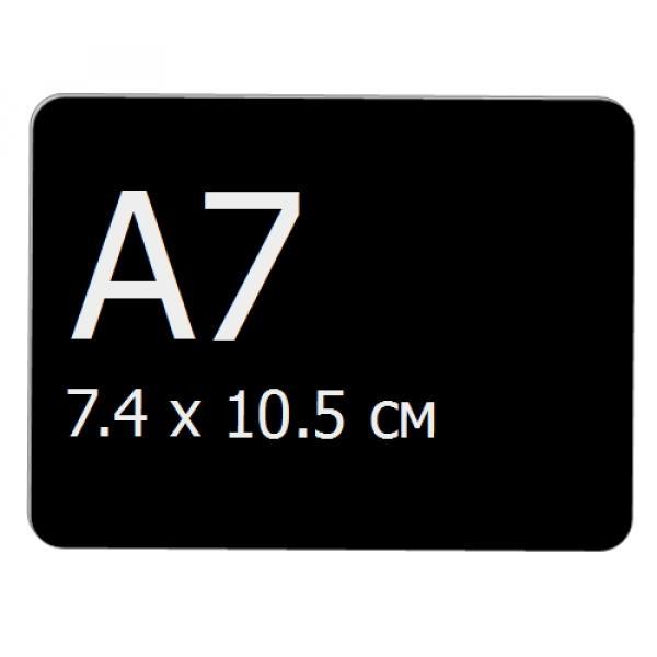 Меловая табличка А7 (105мм х 74мм), черная, со скругленными углами
