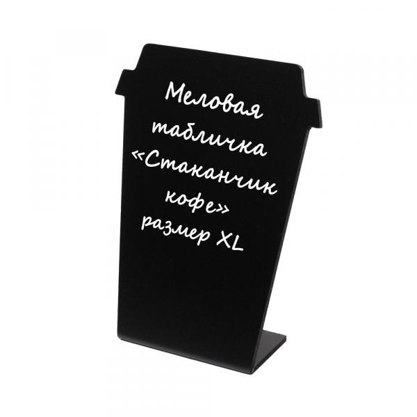 """Меловой ценник """"Стаканчик кофе"""",  размер XL"""