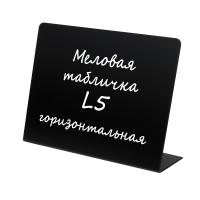 Меловая табличка L5 (15X21 см) горизонтальная
