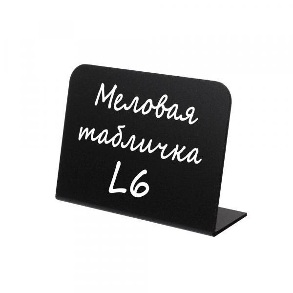 Меловой ценник L6 (10,5х14,8 см)