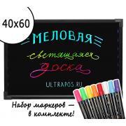 Меловая светящаяся Led-доска 40х60 см + набор маркеров