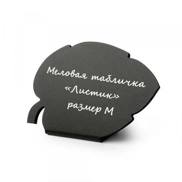"Меловая табличка ""Листик"", размер M"
