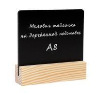 Меловой ценник А8 на деревянной подставке двусторонний